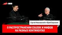 Юрий Березкин о распространении сказок и мифов на разных континентах