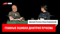 Главные ошибки Дмитрия Пучкова