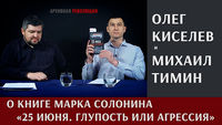 Олег Киселев о книге Марка Солонина