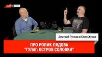 Клим Жуков про ролик Лядова