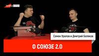 Семен Уралов и Дмитрий Беляков о Союзе 2.0