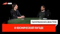 Денис Рогов о космической погоде