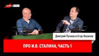 Егор Яковлев про И.В. Сталина, часть 1
