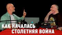 Клим Жуков: Столетняя война ч.1 - истоки противостояния