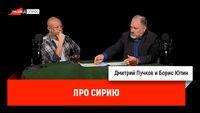 Борис Юлин про Сирию