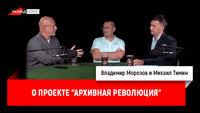 Михаил Тимин и Владимир Морозов о проекте