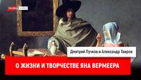 Александр Таиров о жизни и творчестве Яна Вермеера