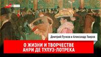 Александр Таиров о жизни и творчестве Анри де Тулуз-Лотрека
