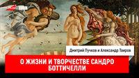 Александр Таиров о жизни и творчестве Сандро Боттичелли