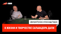 Александр Таиров о жизни и творчестве Сальвадора Дали