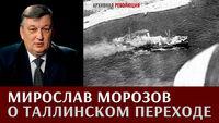 Мирослав Морозов о Таллинском переходе