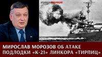 Мирослав Морозов об атаке подлодки