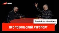 Клим Жуков и Реми Майснер про тобольский аэропорт