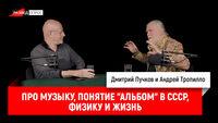 Андрей Тропилло про музыку, понятие