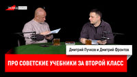 Дмитрий Фронтов про советские учебники за второй класс