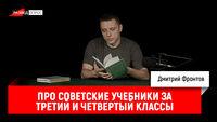 Дмитрий Фронтов про советские учебники за третий и четвертый классы