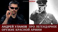 Андрей Уланов про легендарное стрелковое оружие Красной Армии: наган, ТТ, ППШ и ППД