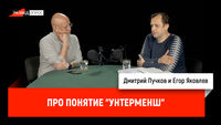Егор Яковлев про понятие