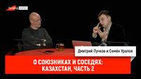 Семён Уралов о союзниках и соседях: Казахстан, часть 2