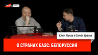 Семён Уралов о странах ЕАЭС: Белоруссия
