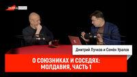 Семён Уралов о союзниках и соседях: Молдавия, часть 1