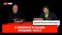 Семён Уралов о союзниках и соседях: Молдавия, часть 4