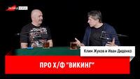 Иван Диденко и Клим Жуков про х/ф