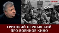 Григорий Пернавский про военное кино
