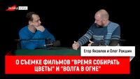 Олег Ракшин о съемке фильмов