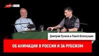 Павел Волокушин об анимации в России и за рубежом