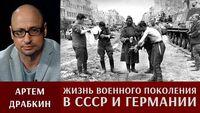 Артем Драбкин о жизни военного поколения в СССР и Германии