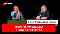 Анатолий Вассерман про мировую обстановку и пенсионную реформу