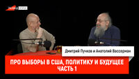 Анатолий Вассерман про выборы в США, политику и будущее, часть 1
