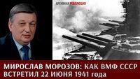 Мирослав Морозов о том, как ВМФ СССР встретил 22 июня 1941 года