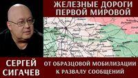 Сергей Сигачев про железные дороги Первой мировой