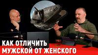 Клим Жуков про женские и мужские танки Первой мировой, их эволюцию, победы и поражения