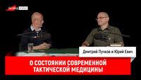 Юрий Евич о состоянии современной тактической медицины
