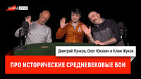 Олег Юкович и Клим Жуков про исторические средневековые бои
