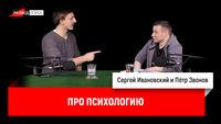 Пётр Звонов про психологию