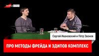 Пётр Звонов про методы Фрейда и Эдипов комплекс