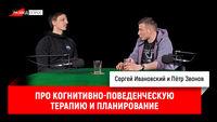 Пётр Звонов про когнитивно-поведенческую терапию и планирование
