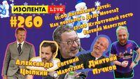Дмитрий Пучков, Александр Цыпкин: Верить ли в Деда Мороза - ИЗОЛЕНТА live #260
