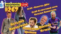 Дмитрий Пучков, Александр Цыпкин: Повестка ДНА - ИЗОЛЕНТА live #267