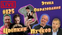 Дмитрий Гоблин Пучков и Александр Цыпкин: Этика и Образование - ИЗОЛЕНТА live #125