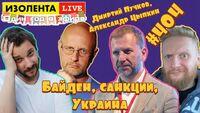Отношения с США, санкции против России, ситуация на Украине - ИЗОЛЕНТА live #404