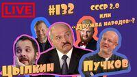 Дмитрий Пучков и Александр Цыпкин: дружба народов или СССР 2.0 - ИЗОЛЕНТА live #132