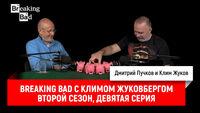 Breaking Bad с Климом Жуковбергом — второй сезон, девятая серия
