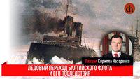 Цифровая история: Кирилл Назаренко о Ледовом походе 1918 года и его последствиях