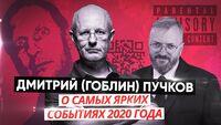 Дмитрий Goblin Пучков о том, кому выгодна новая война против России