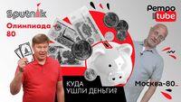 Сколько денег СССР потратил на Олимпиаду-80